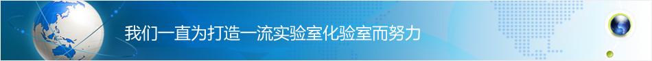 华康科仪设备_专业销售实验仪器,进口标准品,液相色谱仪器,色谱试剂等。欢迎来电洽谈